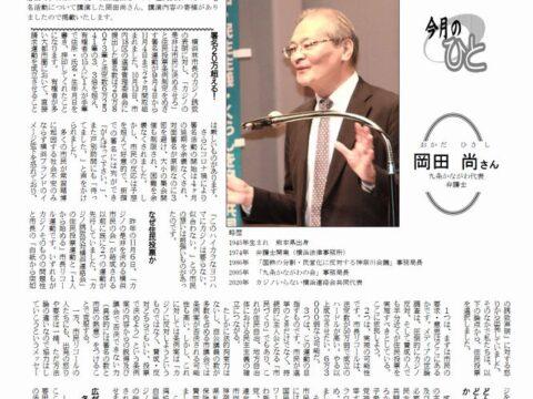 「神奈川革親懇ニュース」第232号~第235号